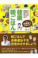 Dr.白澤卓二が認定する健康朝ごはん 玄光社ムック