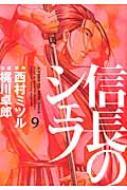信長のシェフ 9 芳文社コミックス