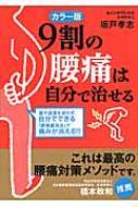 HMV&BOOKS onlineBooks2/9割の腰痛は自分で治せる 中経の文庫 カラー版