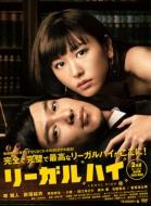 リーガル ハイ/リーガルハイ 2ndシーズン 完全版 Dvd-box