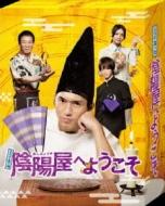 Yorozu Uranai Dokoro Onmyou Ya He Youkoso Blu-Ray Box