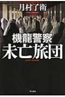 機龍警察 未亡旅団 ハヤカワ・ミステリワールド