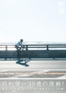 鈴村健一39歳の挑戦!富士山〜大阪390キロ 全力中年チャリンコの旅