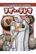 マザー・テレサ オールカラー まんがで読む知っておくべき世界の偉人