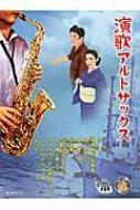 ピアノ伴奏譜 & ピアノ伴奏cd付 演歌アルトサックス