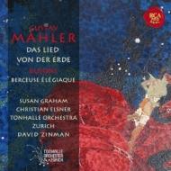 マーラー:『大地の歌』、ブゾーニ:悲劇的子守歌 ジンマン&チューリッヒ・トーンハレ管、グラハム、エルスナー