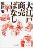 大江戸商売ばなし 中公文庫