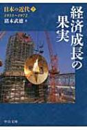 日本の近代 7 経済成長の果実 1955〜1972 中公文庫