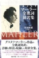 マーラー全歌詞対訳集