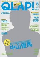 QLAP! (クラップ)2014年 5月号