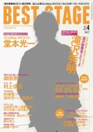BEST STAGE (ベストステージ)2014年 4月号