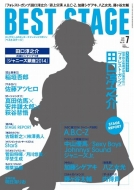 BEST STAGE (ベストステージ)2014年 7月号