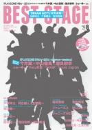 BEST STAGE (ベストステージ)2014年 8月号