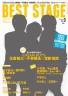 BEST STAGE (ベストステージ)2014年 9月号