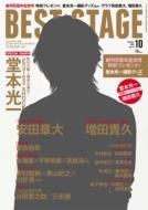 BEST STAGE (ベストステージ)2014年 10月号