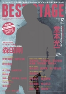 BEST STAGE (ベストステージ)2014年 12月号