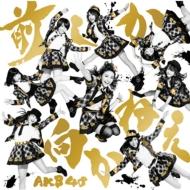 AKB48/前しか向かねえ (A)(+dvd)(Ltd)