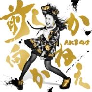 前しか向かねえ (CD+DVD)【初回限定盤 Type C :AKB48全国握手会イベント参加券1枚 封入】