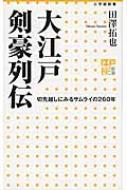 大江戸剣豪列伝切先越しにみるサムライの260年 小学館新書