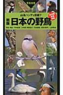日本の野鳥 山溪ハンディ図鑑