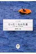 たった一人の生還 「たか号」漂流二十七日間の闘い ヤマケイ文庫
