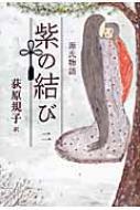 源氏物語 紫の結び 2