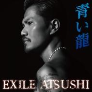 青い龍 (+DVD)【初回生産限定盤】