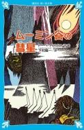 ムーミン谷の彗星 講談社青い鳥文庫