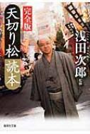 天切り松読本 完全版 集英社文庫