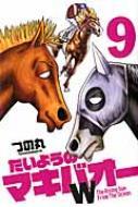 たいようのマキバオーw 9 プレイボーイコミックス