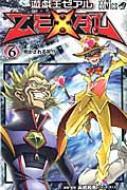 遊・戯・王ZEXAL 6 ジャンプコミックス