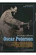 オスカー・ピーターソン ジャズピアノ・コレクション