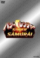 スーパー戦隊/パワーレンジャー Super Samurai Vol.1
