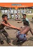 世界の民族スポーツをやろう! ビジュアル図鑑 調べよう!考えよう!やってみよう!世界と日本の民族スポーツ