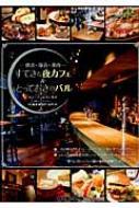 横浜・鎌倉・湘南-すてきな夜カフェ & とっておきのバル