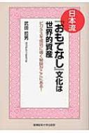 日本流『おもてなし』文化は世界的資産 ビジネスを成功に導く秘訣がここにある