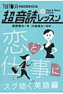 「英語回路」育成計画 1日10分超音読レッスン 恋と仕事にスグ効く英語編
