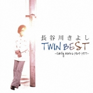 長谷川きよし Twin Best -earlyworks 1969・1977-