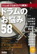 11人のプロがズバリ解決! ドラムのお悩み58(+CD)