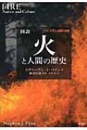 図説 火と人間の歴史 シリーズ人と自然と地球