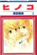 ヒノコ 3 花とゆめコミックス