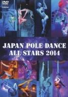 ジャパン・ポールダンス・オールスターズ2014