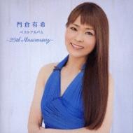門倉有希ベストアルバム -20th Anniversary-