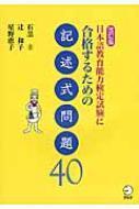日本語教育能力検定試験に合格するための記述式問題40