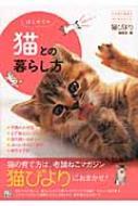 はじめての猫との暮らし方 いちばん役立つペットシリーズ