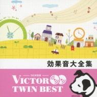 ビクター TWIN BEST::効果音大全集