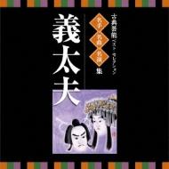 VICTOR TWIN BEST::古典芸能ベスト・セレクション 名手名曲名演集 義太夫