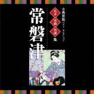 VICTOR TWIN BEST::古典芸能ベスト・セレクション 名手名曲名演集 常磐津