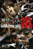 Attack on Titan: ANIMATION SIDE Ho