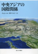 中央アジアの国際関係
